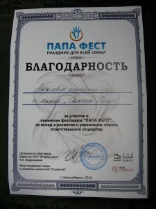 Diplom_Papa_Fest_2016