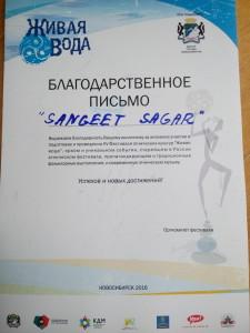 Diplom_Zhivaya_Voda_2016
